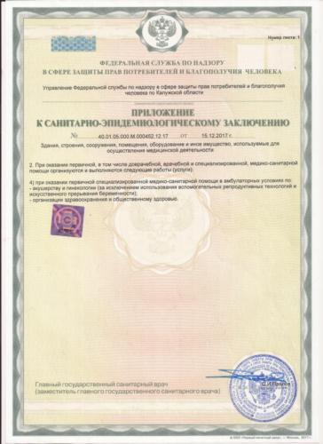 Приложение к сан.-эпид. заключению от 15.12.2017