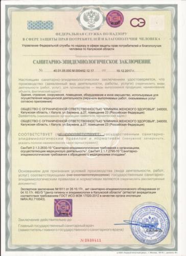 Санитарно-эпидемиологическое заключение от 15.12.2017